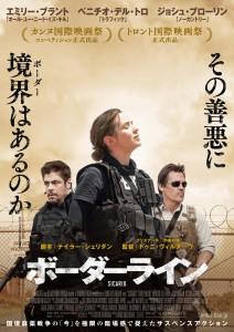 『ボーダーライン』ポスター