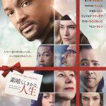 クリスマスシーズンのNYを舞台に、アカデミー賞俳優が贈る奇跡の物語―『素晴らしきかな、人生』ポスタービジュアル&予告編映像解禁