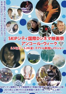 「SKIPシティ国際Dシネマ映画祭 アンコール・ウィーク」ポスタービジュアル