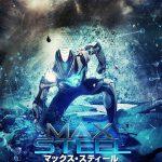 マテル社の人気アクション・フィギュアシリーズがSFアクション実写映画化!―「マックス・スティール」12月全国公開!
