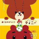 人気絵本シリーズが原作の映画「くまのがっこう」x「ふうせんいぬティニー」が今夏同時上映決定!