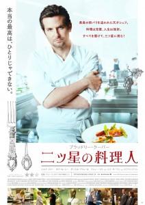 『二ツ星の料理人』ポスター