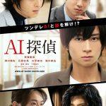 若手実力派俳優5人が集結!探偵サスペンスコメディ『AI探偵』完成披露試写会開催決定