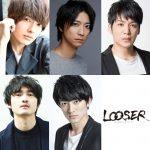 TEAM NACSの東京進出作品を、5人の若手俳優が熱い情熱で蘇えらせる!―『LOOSER~失い続けてしまうアルバム~』上演決定