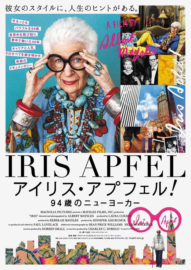 『アイリス・アプフェル!94歳のニューヨーカー』