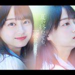 『ひなこい』日向坂46・影山優佳が出演のオリジナル・ウェブムービー公開!新3期生も加わる新イベント開始