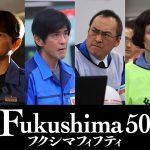 緊迫した撮影現場が映し出された初映像が到着!―『Fukushima 50』〈特別映像〉解禁