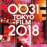 受付は10月2日まで!―[第31回東京国際映画祭]5作品の先行抽選販売受付開始