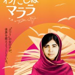 2014年に最年少でノーベル平和賞を受賞した少女の素顔を描いた「わたしはマララ」12月公開