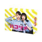 ドラマ『ハコヅメ~たたかう!交番女子~』Blu-ray&DVD BOX発売決定