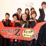 永井豪「自分が観たかったのはこれだったというくらいに感動した」―『劇場版 マジンガーZ / INFINITY』初日舞台挨拶に豪華キャストら登壇