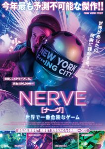 『NERVE/ナーヴ 世界で一番危険なゲーム』ポスタービジュアル