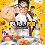 『おいしい給食 season2』〈予告編&ポスター〉解禁!給食マニアの教師・甘利田がパワーアップして帰ってくる