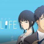 海崎新太が1年間限定で高校生活をやり直す様を描く―comic初マンガのノベライズ化「ReLIFE」2月に発売決定