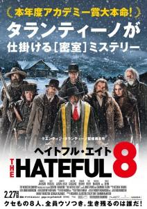 『ヘイトフル・エイト』ポスター