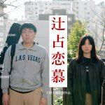 早織、加藤玲奈(AKB48)、濱正悟、川上奈々美らが出演決定!製作支援プロジェクト始動―『辻占恋慕』〈メインキャスト〉発表