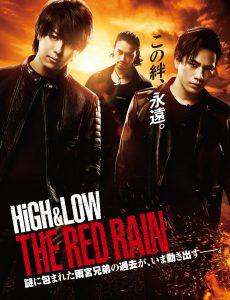『HiGH&LOW THE RED RAIN』新ポスタービジュアル