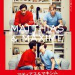 グザヴィエ・ドランが描く恋の切なさや喜びが凝縮された青春ラブストーリー―『マティアス&マキシム』〈予告編&ポスター〉解禁