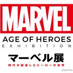 MARVELの魅力に迫る、日本初の大型総合展「マーベル展 時代が創造したヒーローの世界」4月より六本木で開催