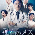 滝沢秀明が初の外科医役に挑む、最後の勇姿―『連続ドラマW 孤高のメス』〈予告編&ポスター〉解禁