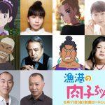 吉岡里帆、マツコ・デラックスも参加!一般オーディションで選出された14歳の新人も!―劇場アニメ『漁港の肉子ちゃん』〈追加ボイスキャスト〉発表