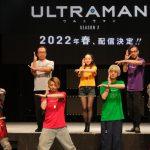 アニメ『ULTRAMAN』シーズン2キックオフイベントに木村良平をはじめとした声優陣が参加