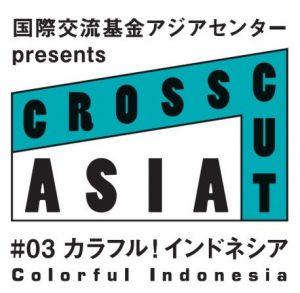 【第29回東京国際映画祭】「国際交流基金アジアセンターpresents CROSSCUT ASIA #03 カラフル!インドネシア」