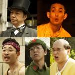「珍遊記」に板尾創路らお笑い芸人たちが大挙出演!