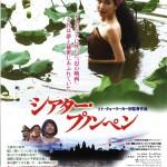 カンボジア激動の時代を生きた映画人たちのヒューマンドラマ―「シアター・プノンペン」予告編公開