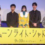 小松菜奈「心が一番大事なので、気持ちを持って素直に演じたい」―『ムーンライト・シャドウ』完成報告会見
