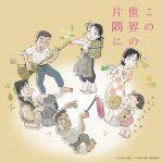 片渕須直監督xのん主演『この世界の片隅に』コトリンゴが担当するサウンドトラック描き下ろしイラスト公開