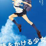 ファンの声に応えて東京再映決定!―『時をかける少女』お正月リバイバル上映