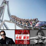 USJ『ハリウッド・ドリーム・ザ・ライド』にEXILE ATSUSHI × 倖田來未「オーサカトーキョー」8月8日より期間限定搭載