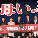 西島秀俊、主演作の公開初日に緊張しすぎて思わず・・・―『空母いぶき』初日舞台挨拶にキャスト登壇