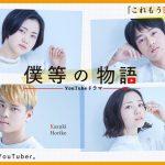 YouTubeドラマチャンネル「僕等の物語」新作3タイトル〈キャスト〉発表