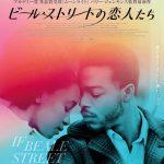 二人の愛を歌姫ローリン・ヒルの名曲がやさしく包み込む・・・―バリー・ジェンキンス監督最新作『ビール・ストリートの恋人たち』〈特報映像&ポスター〉解禁