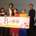 ガンバレルーヤよしこ、映画初主演に「ドッキリかと思いました」―『Bの戦場』プレミア上映会にキャスト集結