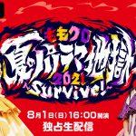 ももいろクローバーZ『ももクロ夏のパノラマ地獄2021~Survive!~』最終公演をABEMA PPV ONLINE LIVEで独占生配信決定