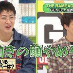 佐野玲於、陣に驚愕「表向きの顔やめろよ!すごい怖い」―『GENERATIONS高校TV』にTHE RAMPAGEリーダーの陣が初登場