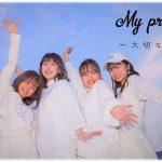 ドラマ劇中ガールズバンド「over the moon」のオリジナル楽曲「My prcious~大切な人へ~」MV公開