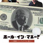 アメリカ次期大統領はこんなビジネスをやっていた!―『ホール・イン・マネー! ~大富豪トランプのアブない遊び~』オンライン映画館にて上映