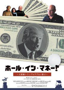 『ホール・イン・マネー!~大富豪トランプのアブない遊び~』ポスタービジュアル