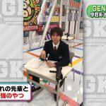 『GENERATIONS高校TV』でGENERATIONSメンバーが「TikTokあるある科」に挑戦
