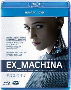 『エクス・マキナ』ブルーレイ+DVDセット