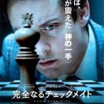 トビー・マグワイアが天才チェスプレイヤーを演じる「完全なるチェックメイト」12月公開!