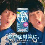 丸山「コクのある甘さが皆さんの心を掴みます。」―関ジャニ∞の丸山隆平と横山裕が出演の森永製菓『冷やし甘酒』新CM