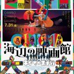 パンフレットには富田靖子×石田ひかりの対談も―『海辺の映画館―キネマの玉手箱』延期後の公開日が決定