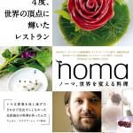デンマークの天才シェフ、レネ・レゼピに4年間密着したドキュメンタリー映画、日本版ポスター解禁