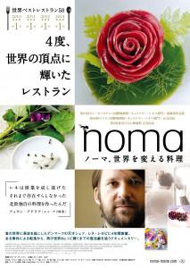 『ノーマ、世界を変える料理』ポスター