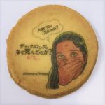 """Are You Joking?""劇中セリフとイラストをプリントしたクッキーが特典―『ディック・ロングはなぜ死んだのか?』前売り特典決定"